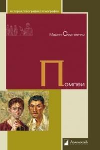 Мария Сергеенко — Помпеи
