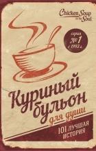 - Куриный бульон для души. 101 лучшая история
