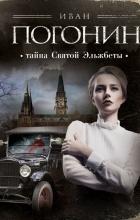 Иван Погонин - Тайна Святой Эльжбеты (сборник)