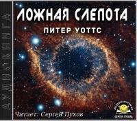 Питер Уоттс - Ложная слепота