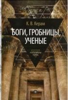 К. В. Керам - Боги, гробницы, ученые