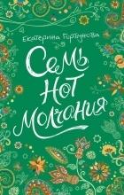 Екатерина Горбунова - Семь нот молчания
