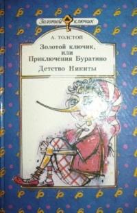 Рецензия на книгу золотой ключик или приключения буратино 2764