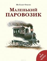 Иб Спанг Ольсен - Маленький паровозик