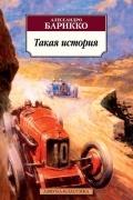 Алессандро Барикко - Такая история
