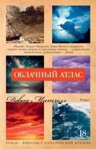 Дэвид Стивен Митчелл - Облачный атлас