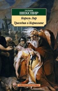 Уильям Шекспир — Король Лир. Трагедия о Кориолане