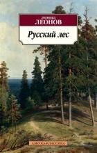 Леонид Леонов - Русский лес