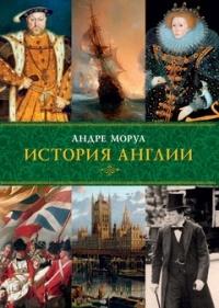 Андре Моруа - История Англии