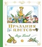 Эльза Бесков - Праздник цветов