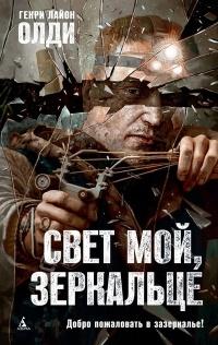 Генри Лайон Олди - Свет мой, зеркальце