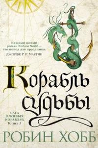 Робин Хобб — Корабль судьбы