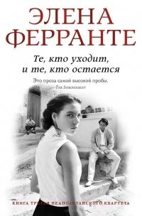 Элена Ферранте - Те, кто уходит, и те, кто остается