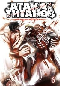 Хадзимэ Исаяма - Атака на титанов. Книга 6