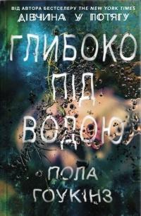 Пола Хокинс - Глибоко під водою