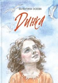 Валентина Осеева — Динка