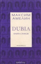 Максим Амелин - Dubia. Книга стихов