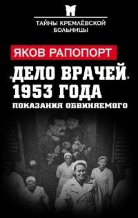 Яков Рапопорт - «Дело врачей» 1953 года. Показания обвиняемого