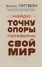Борис Литвак - Найди точку опоры, переверни свой мир