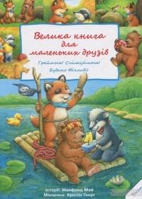 Манфред Май - Велика книга для маленьких друзів