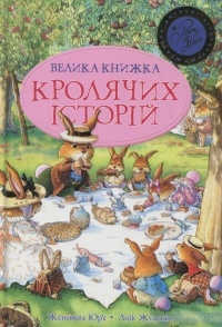 Женевьева Юрье - Велика книга кролячих історій (літня)