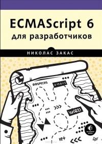 Николас Закас — ECMAScript 6 для разработчиков