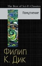 Филип К. Дик - Помутнение