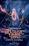 Рик Риордан - Магнус Чейз и боги Асгарда. Молот Тора