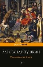 Александр Пушкин - Капитанская дочка