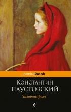 Константин Паустовский - Золотая роза