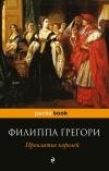 Филиппа Грегори - Проклятие королей