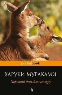 Харуки Мураками - Хороший день для кенгуру