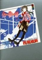 Нисио Исин - Bakemonogatari (Vol. 1)