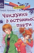 Тамара Крюкова - Чаклунка з останньої парти