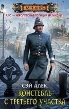 Сэй Алек - Констебль с третьего участка (сборник)