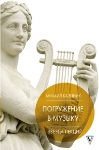 Михаил Казиник - Погружение в музыку, или Тайны гениев — 2