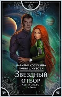 Наталья Косухина, Юлия Шкутова — Звездный отбор. Как украсть любовь