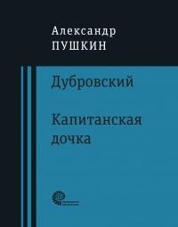 А.С. Пушкин — Дубровский. Капитанская дочка