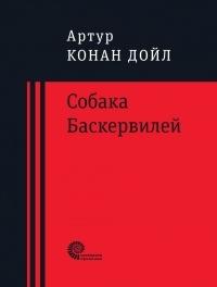 Артур Конан Дойл - Собака Баскервилей