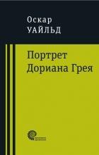 Оскар Уайльд - Портрет Дориана Грея (сборник)