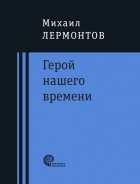 Михаил Лермонтов - Герой нашего времени