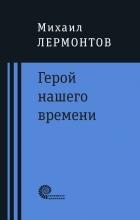 Михаил Лермонтов - Герой нашего времени (сборник)