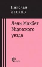 Николай Лесков - Леди Макбет Мценского уезда: очерк