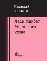 Николай Лесков — Леди Макбет Мценского уезда: очерк