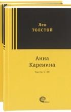 Лев Толстой - Анна Каренина. В 2-х томах