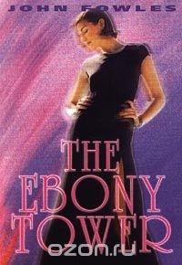 John Fowles - The Ebony Tower (сборник)