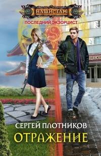Сергей Плотников - Отражение