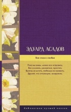 Эдуард Асадов - Все стихи о любви
