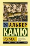 Альбер Камю - Чума