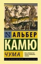 Альбер Камю — Чума